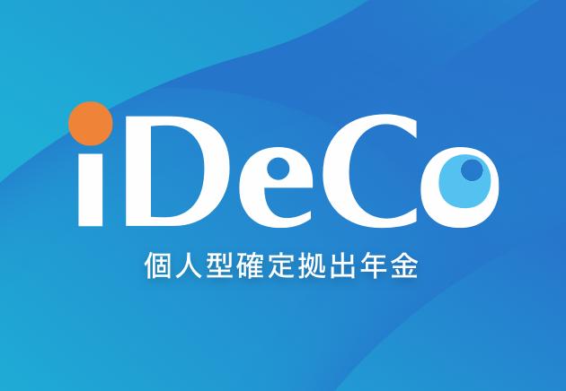 「iDeco」の画像検索結果