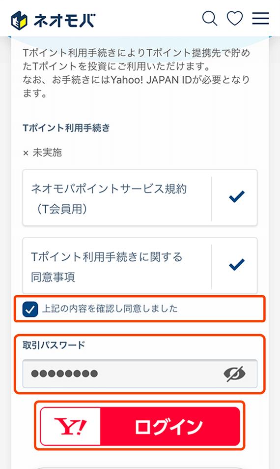 Tポイント利用手続きイメージ(4)